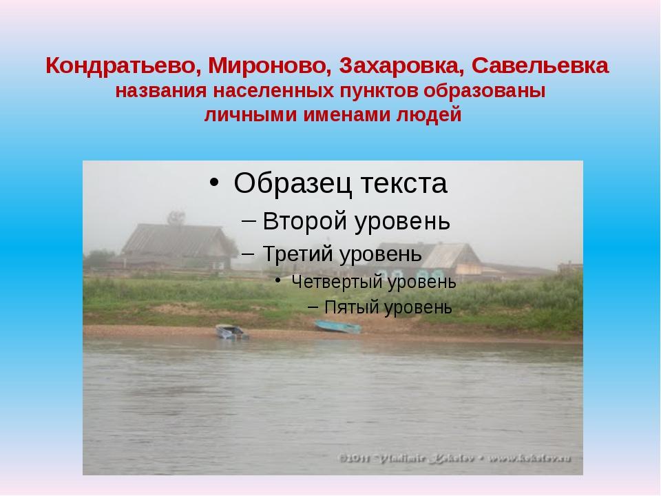 Кондратьево, Мироново, Захаровка, Савельевка названия населенных пунктов обра...