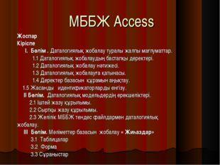 МББЖ Access Жоспар Кіріспе I. Бөлім . Даталогиялық жобалау туралы жалпы мағл