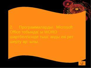 2.Программалардың Microsoft Office тобындағы WORD шартбелгісінде тышқанды ек