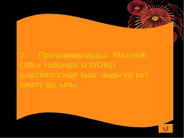 2.Программалардың Microsoft Office тобындағы WORD шартбелгісінде тышқанды ек...