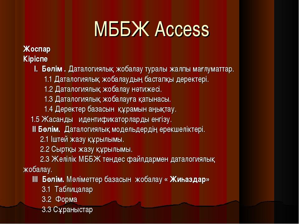 МББЖ Access Жоспар Кіріспе I. Бөлім . Даталогиялық жобалау туралы жалпы мағл...