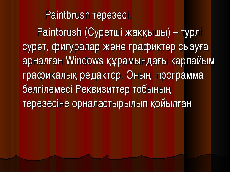 Paintbrush терезесі. Paintbrush (Суретші жаққышы) – турлі сурет, фигуралар...