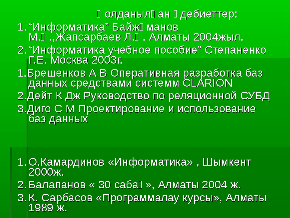 """Қолданылған әдебиеттер: 1.""""Информатика"""" Байжұманов М.Қ.,Жапсарбаев Л.Қ. Алм..."""