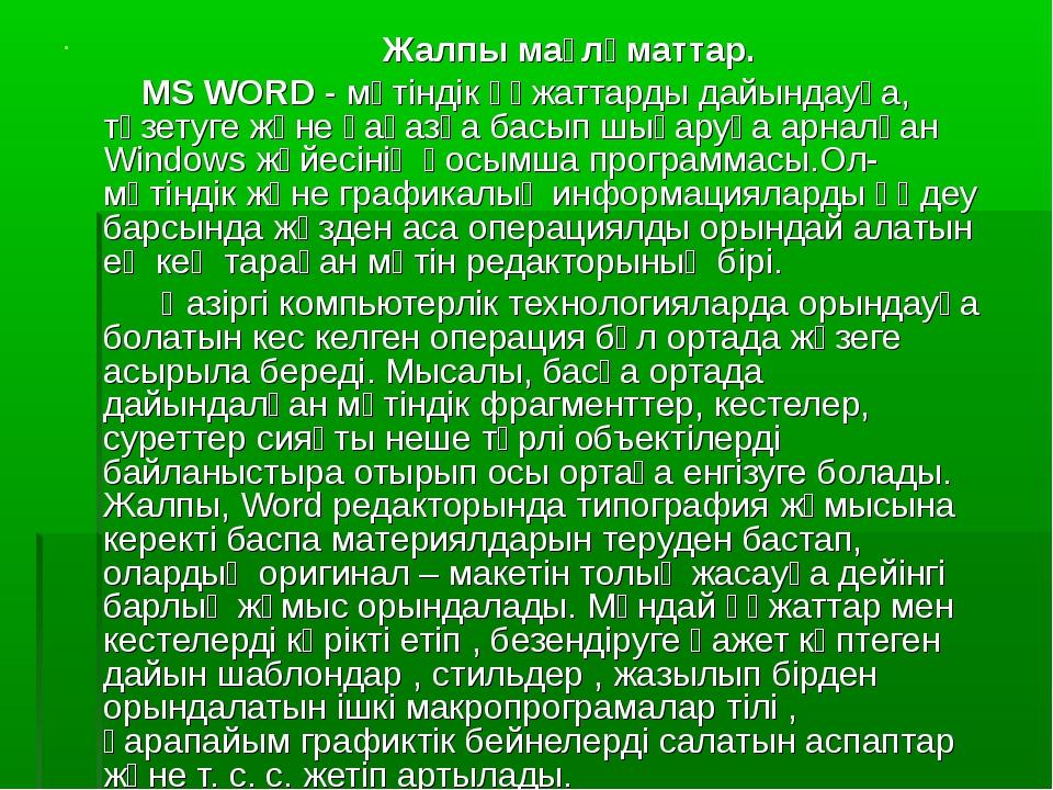 Жалпы мағлұматтар. MS WORD - мәтіндік құжаттарды дайындауға, түзетуге және қ...