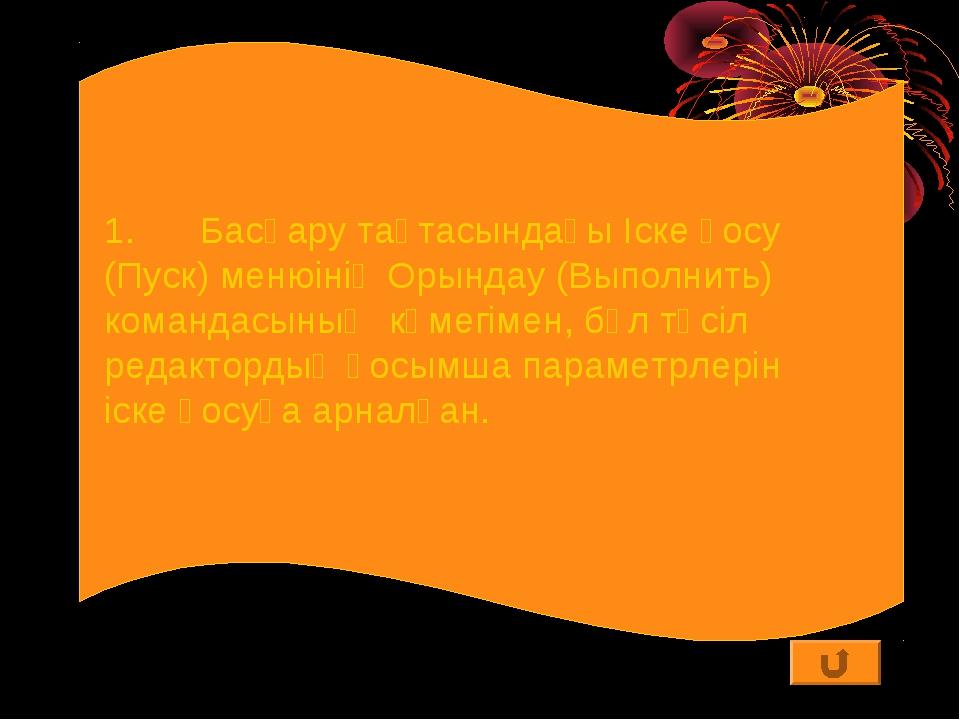 1.Басқару тақтасындағы Іске қосу (Пуск) менюінің Орындау (Выполнить) команда...