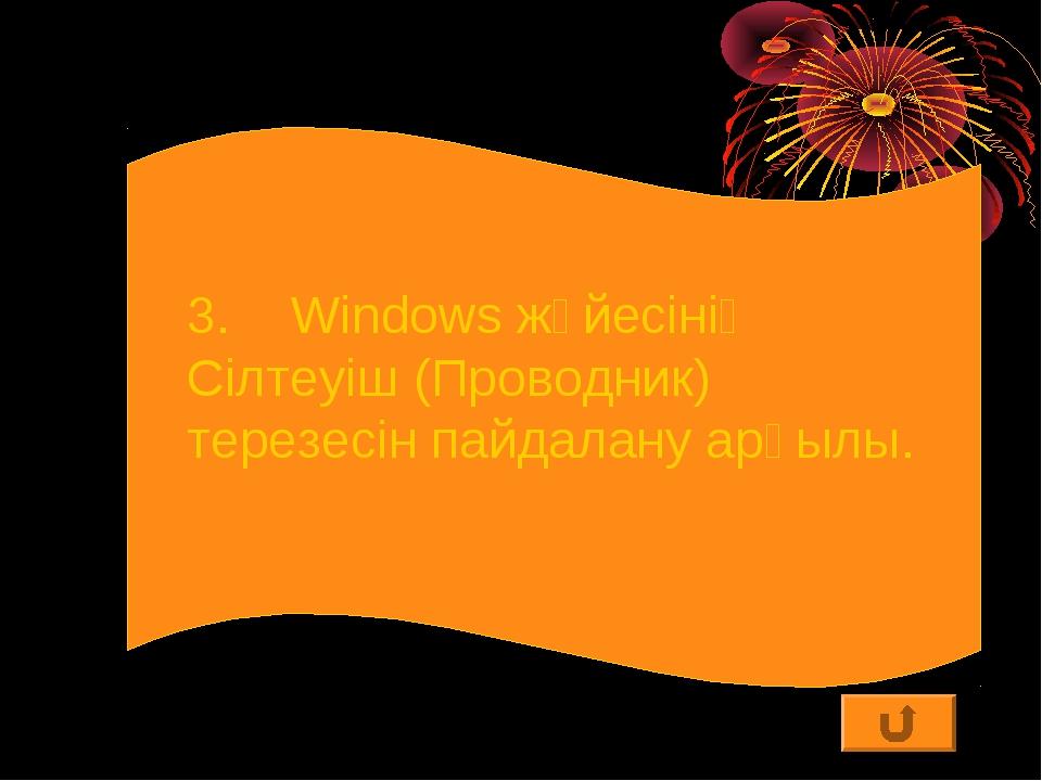 3.Windows жүйесінің Сілтеуіш (Проводник) терезесін пайдалану арқылы.