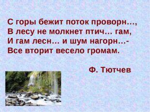 С горы бежит поток проворн…, В лесу не молкнет птич… гам, И гам лесн… и шум