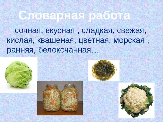 сочная, вкусная , сладкая, свежая, кислая, квашеная, цветная, морская , ранн...