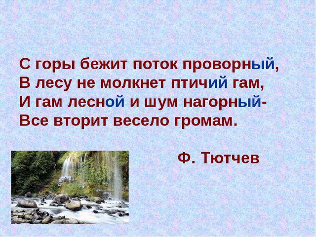 С горы бежит поток проворный, В лесу не молкнет птичий гам, И гам лесной и ш...