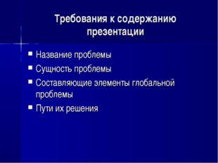 Требования к содержанию презентации Название проблемы Сущность проблемы Соста