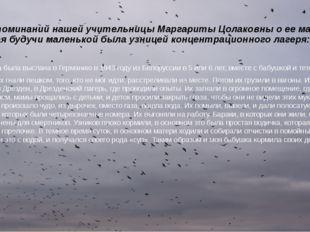 Из воспоминаний нашей учительницы Маргариты Цолаковны о ее маме, которая буду