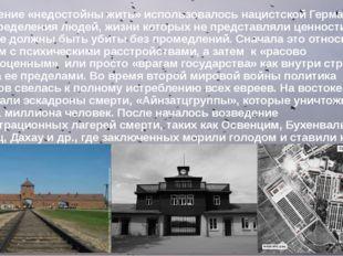 Выражение «недостойны жить» использовалось нацистской Германией для определен