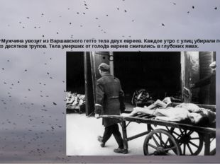1943 год. Мужчина увозит из Варшавского гетто тела двух евреев. Каждое утро с