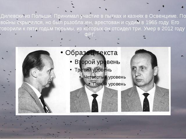 Клаус Дилевски из Польши. Принимал участие в пытках и казнях в Освенциме. Пос...