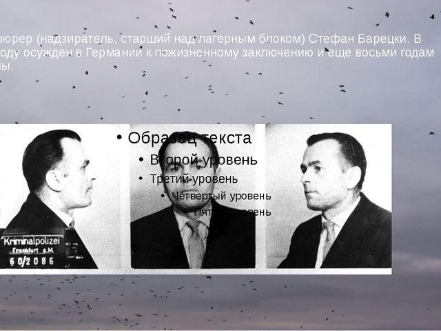 Блокфюрер (надзиратель, старший над лагерным блоком) Стефан Барецки. В 1965 г...