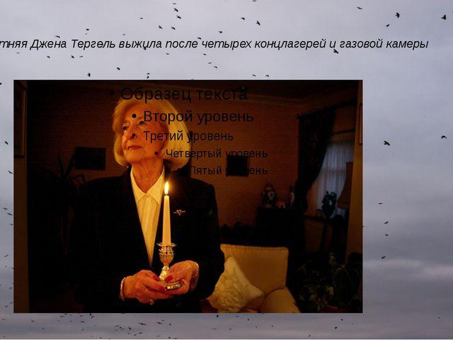 90-летняя Джена Тергель выжила после четырех концлагерей игазовой камеры