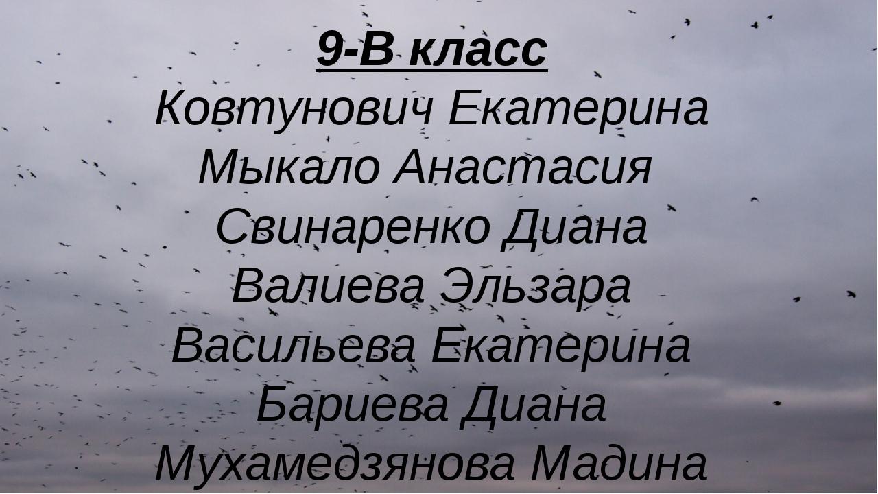 9-В класс Ковтунович Екатерина Мыкало Анастасия Свинаренко Диана Валиева Эльз...