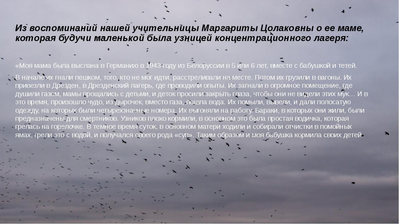 Из воспоминаний нашей учительницы Маргариты Цолаковны о ее маме, которая буду...