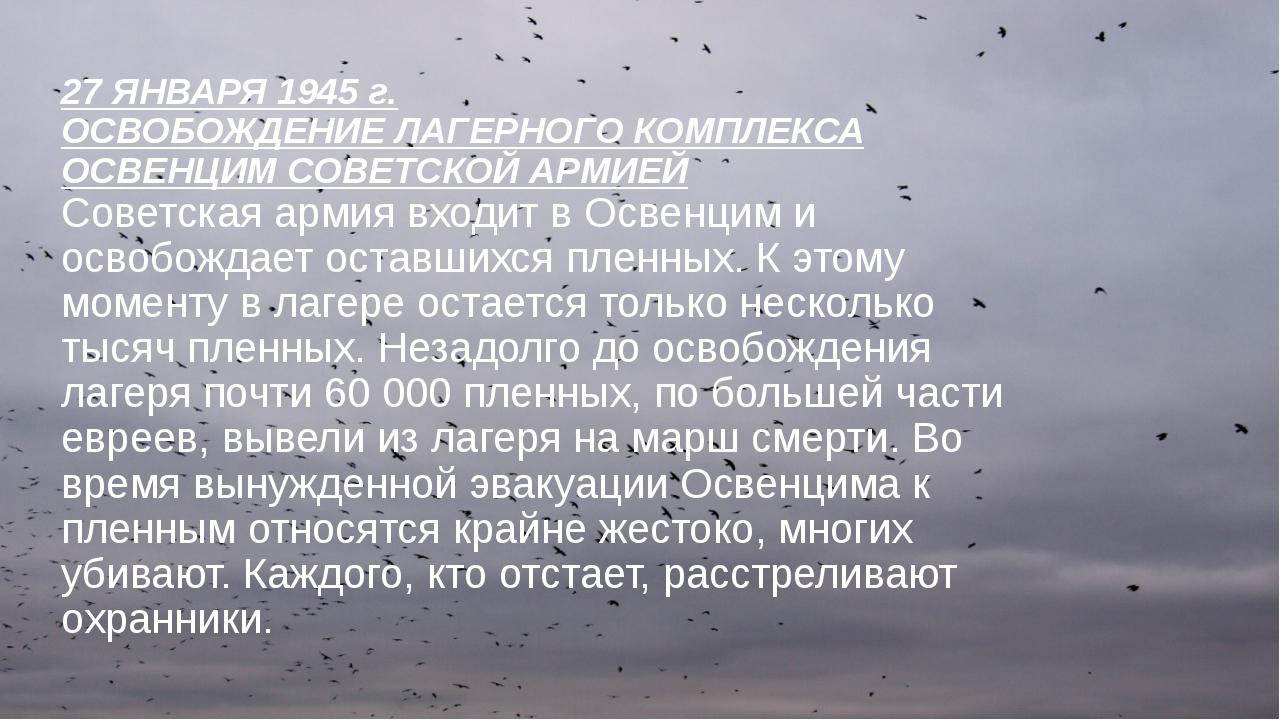 27 ЯНВАРЯ 1945 г. ОСВОБОЖДЕНИЕ ЛАГЕРНОГО КОМПЛЕКСА ОСВЕНЦИМ СОВЕТСКОЙ АРМИЕЙ...