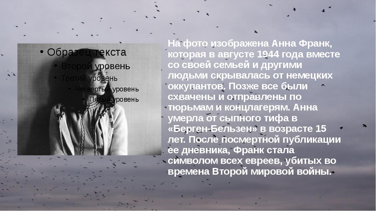 На фото изображена Анна Франк, которая в августе 1944 года вместе со своей се...