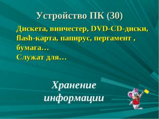Хранение информации Устройство ПК (30) Дискета, винчестер, DVD-CD-диски, flas