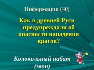 Как в древней Руси предупреждали об опасности нападения врагов? Колокольный н