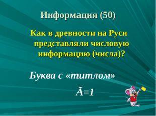 Как в древности на Руси представляли числовую информацию (числа)? Буква с «ти