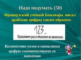 Французский учёный Божевара писал арабские цифры таким образом: Количество уг