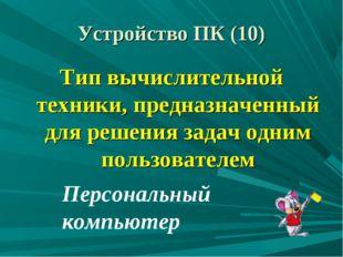 Устройство ПК (10) Тип вычислительной техники, предназначенный для решения за