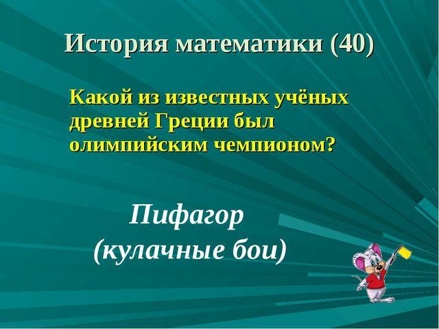 Какой из известных учёных древней Греции был олимпийским чемпионом? Пифагор...