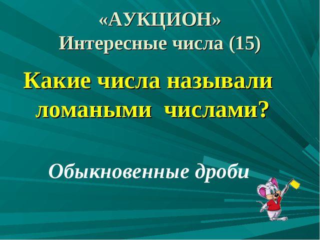 «АУКЦИОН» Интересные числа (15) Какие числа называли ломаными числами? Обыкно...