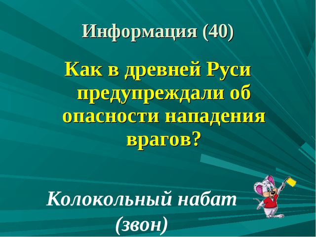 Как в древней Руси предупреждали об опасности нападения врагов? Колокольный н...