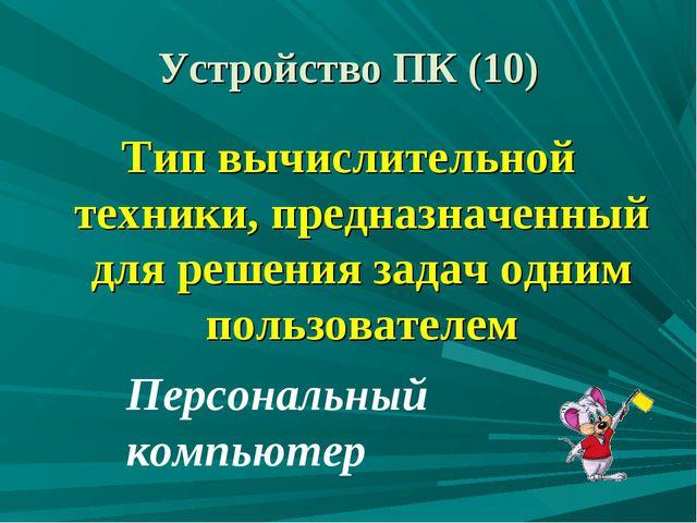 Устройство ПК (10) Тип вычислительной техники, предназначенный для решения за...