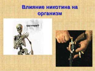 Влияние никотина на организм