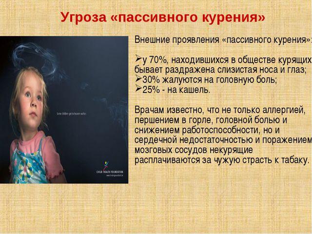 Внешние проявления «пассивного курения»: у 70%, находившихся в обществе курящ...