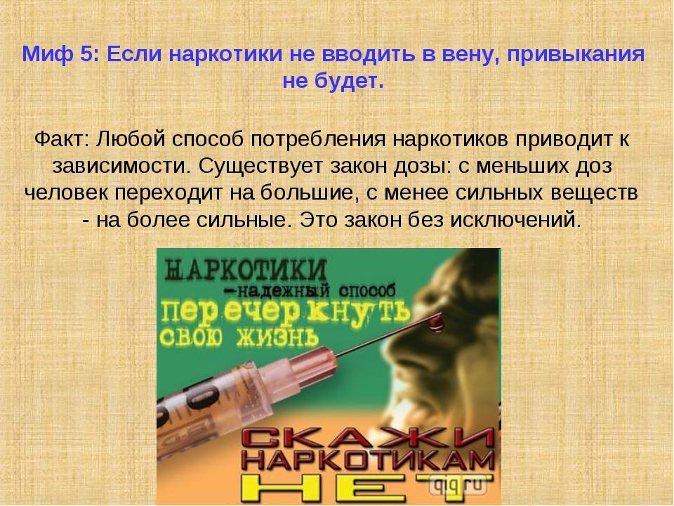 Миф 5: Если наркотики не вводить в вену, привыкания не будет. Факт: Любой спо...