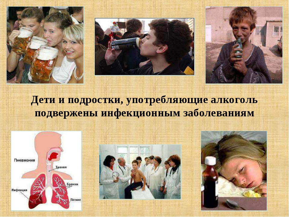 Дети и подростки, употребляющие алкоголь подвержены инфекционным заболеваниям