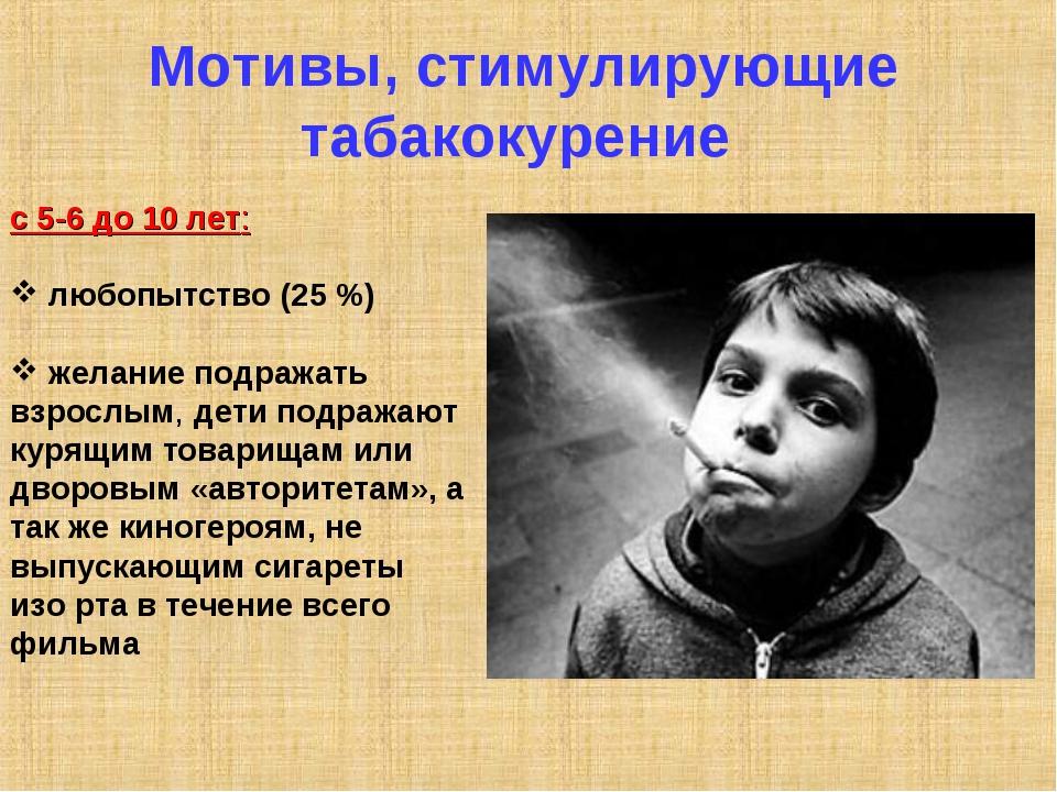 Мотивы, стимулирующие табакокурение с 5-6 до 10 лет: любопытство (25 %) желан...