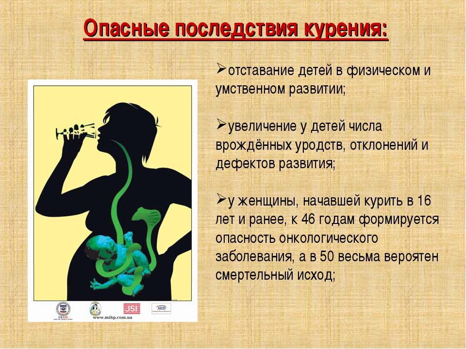 Опасные последствия курения: отставание детей в физическом и умственном разви...