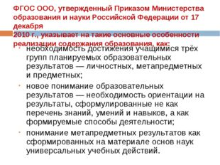 ФГОС ООО, утвержденный Приказом Министерства образования и науки Российской Ф