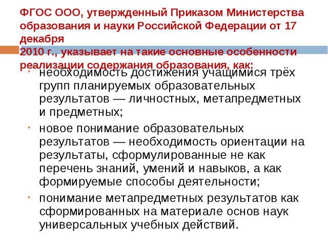 ФГОС ООО, утвержденный Приказом Министерства образования и науки Российской Ф...