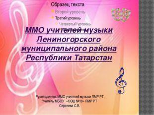 ММО учителей музыки Лениногорского муниципального района Республики Татарста