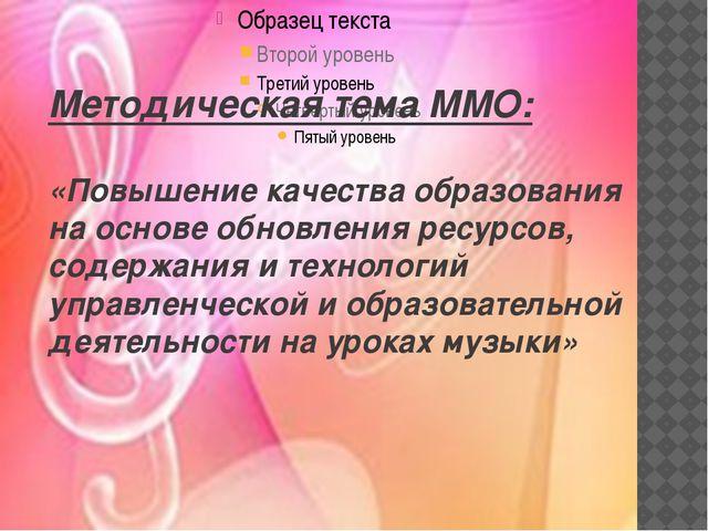 Методическая тема ММО: «Повышение качества образования на основе обновления...