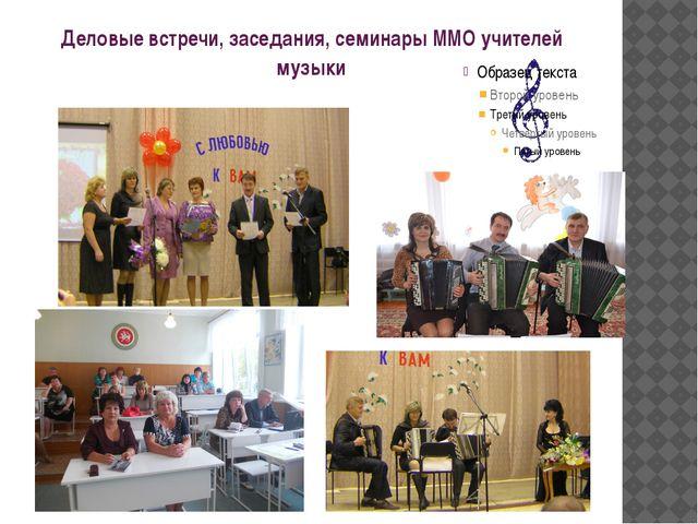 Деловые встречи, заседания, семинары ММО учителей музыки