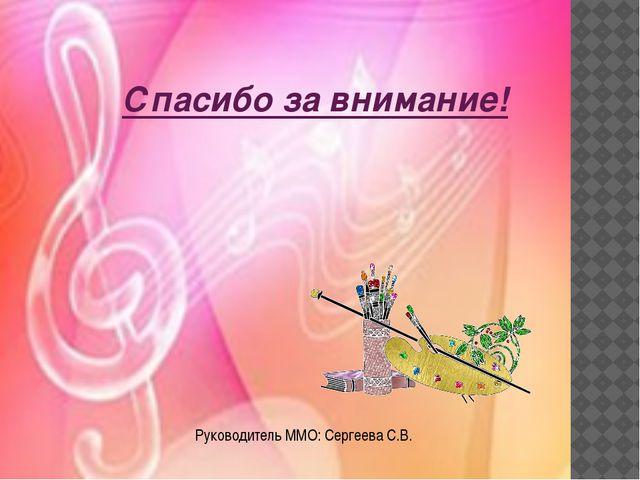 Спасибо за внимание! Руководитель ММО: Сергеева С.В.