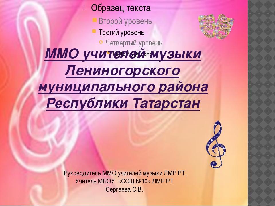 ММО учителей музыки Лениногорского муниципального района Республики Татарста...