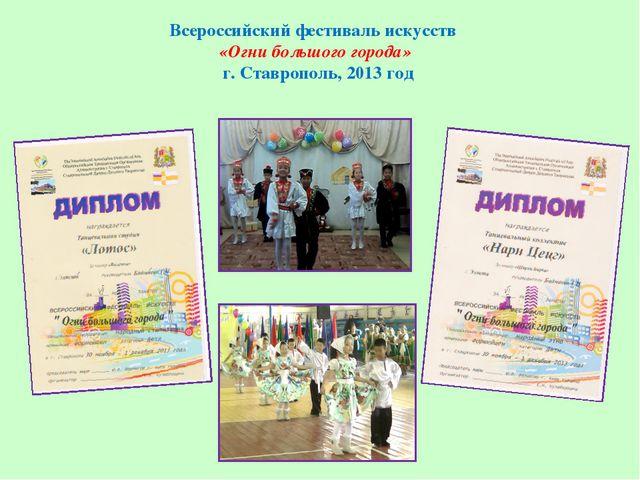 Всероссийский фестиваль искусств «Огни большого города» г. Ставрополь, 2013 год