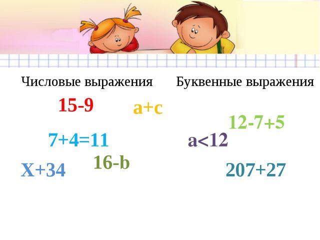 15-9 а+с 7+4=11 207+27 16-b 12-7+5 Х+34 a