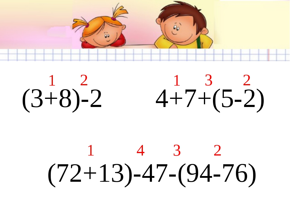 (3+8)-2 1 2 4+7+(5-2) 2 1 3 (72+13)-47-(94-76) 2 1 3 4