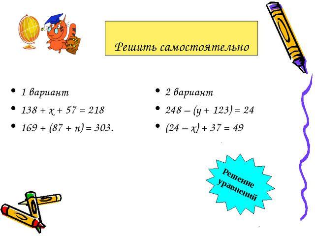 1 вариант 138 + х + 57 = 218 169 + (87 + n) = 303. 2 вариант 248 – (у + 123)...